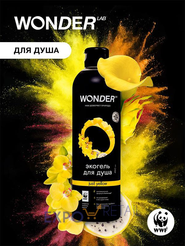 Экогель для душа WONDERLAB (Just yellow)
